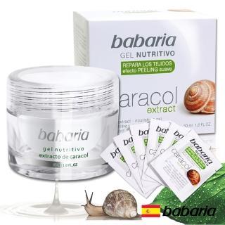 【西班牙Babaria】高含量蝸牛原液活膚50ml(買一送六小包)