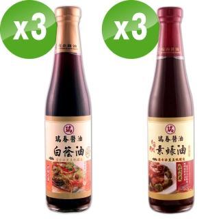 【瑞春醬油】白蔭油X3瓶+香菇風味素蠔油X3瓶