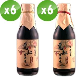 【瑞春醬油】甕缸古早味醬油清油X6瓶+甕缸古早味醬油膏X6瓶