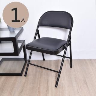 【凱堡】鐵管橋牌椅(一入)