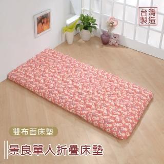 【思美爾】景良日式單人床墊(兩色可選)
