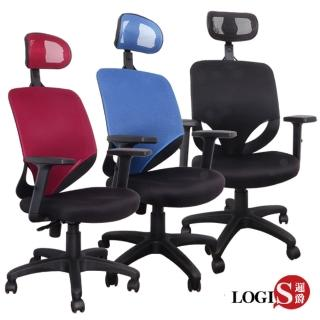 【LOGIS】多德頭枕電腦椅/書桌椅/辦公椅