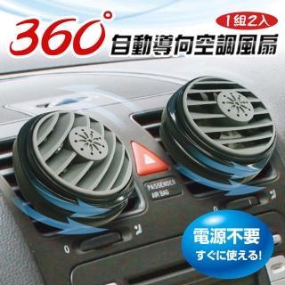 360° 自動導向空調風扇(2入1組)