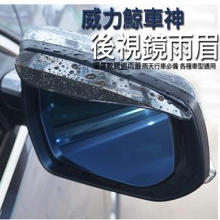 【威力鯨車神】汽車後視鏡遮雨眉/遮雨擋(2入裝)