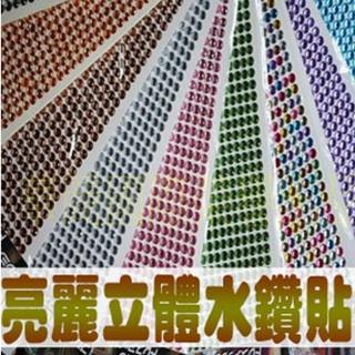 【威力鯨車神】亮麗立體水鑽貼紙(3入裝_隨機出貨)