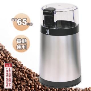 【寶馬牌】電動磨豆機(SHW-399)