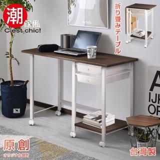 【Cest Chic】Design issue雙開收納折疊桌二色可選(折疊桌)
