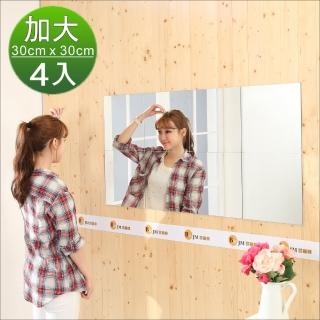 【BuyJM】莉亞加大版壁貼鏡/裸鏡4片組(30*30cm)