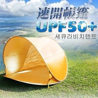 【韓國熱銷】秒開全自動彈開式帳篷/速開帳/沙灘帳篷/遮陽帳(橘色)