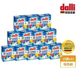 【德國Dalli】神奇洗衣紙15張(12盒/箱)