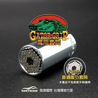 【Gator Grip】美國鱷魚牌萬用套筒