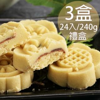 【一等鮮】府城手作綠豆糕禮盒3盒(240g/24入/盒)
