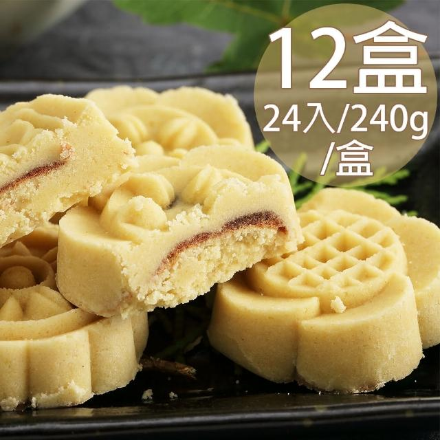 【一等鮮】府城手作綠豆糕禮盒12盒(240g/24入/盒)