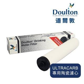 【DOULTON英國道爾敦】複合式陶瓷濾芯(ULTRACARB)