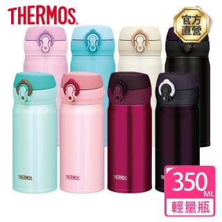 THERMOS膳魔師 不鏽鋼真空保溫瓶0.35L (JNL-350/352)