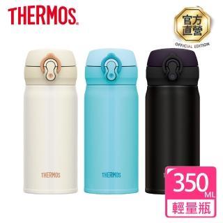 【THERMOS 膳魔師】不鏽鋼真空保溫瓶0.35L(JNL-350/352)
