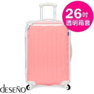 【Deseno】透明防刮旅行箱套-26吋