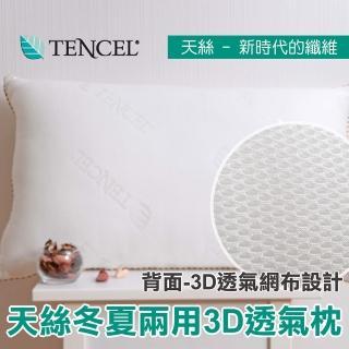 【Embrace英柏絲】3D天絲冬夏兩用枕  枕頭(採用日本原料 台灣製)