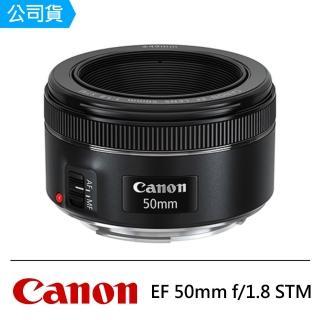 【Canon】EF 50mm F1.8 STM 標準鏡頭--公司貨
