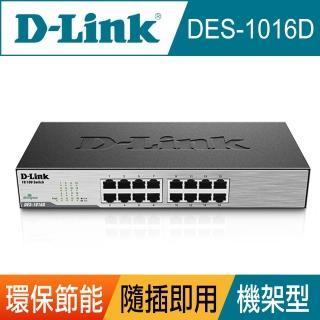 【D-Link 友訊】DES-1016D 16埠桌上型乙太網路交換器