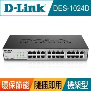 【D-Link 友訊】DES-1024D 24埠桌上型乙太網路交換器