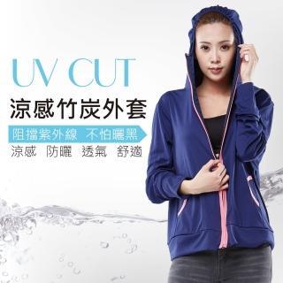 【戀夏好物】台灣製 抗UV防曬 連帽涼感竹炭外套(藍)