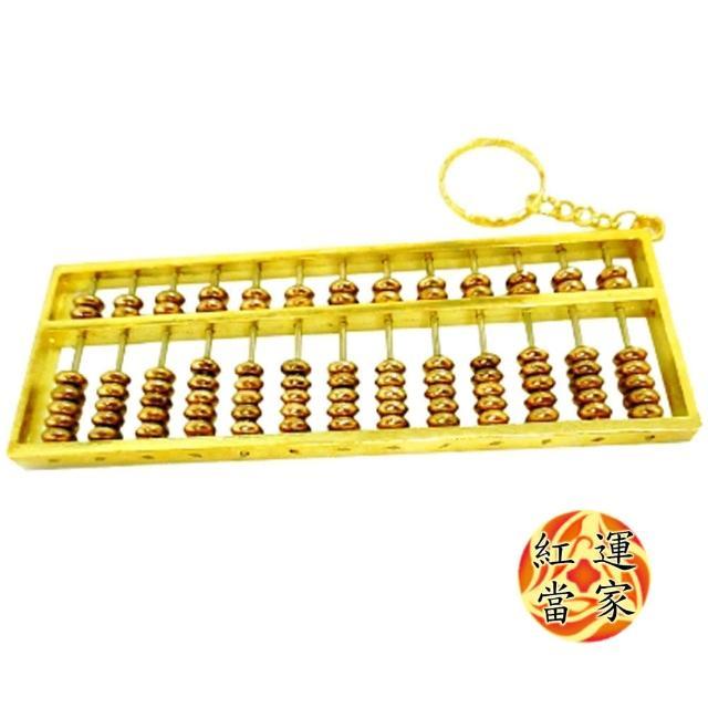 【紅運當家_12H】純銅鍍金 開運招財 金算盤擺件-文鎮  附鑰匙圈(大)