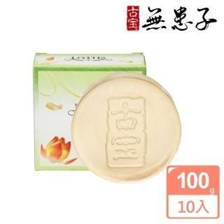 【古寶無患子】蓮花精華平衡油脂美容皂10入組(100gx10入)