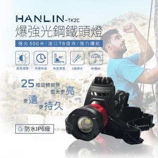 【HANLIN-TK2C】爆強光鋼鐵頭燈25檔旋轉變焦(長射程防水IPX6級)