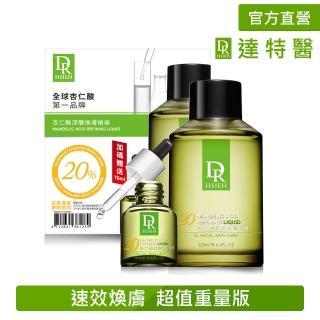 【Dr.Hsieh達特醫】20%杏仁酸重量版禮盒(125ml+15ml)