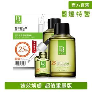【Dr.Hsieh達特醫】25%杏仁酸重量版禮盒(125ml+15ml)