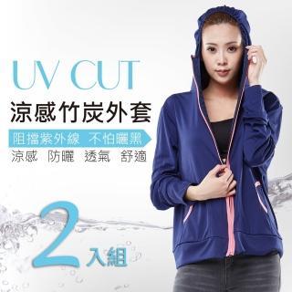 【戀夏好物】台灣製 抗UV防曬 連帽涼感竹炭外套(藍2入)