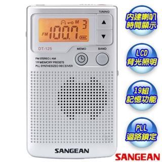 【SANGEAN 山進】二波段 數位式口袋型收音機 DT-125