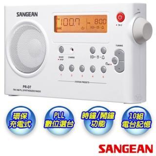 【SANGEAN 山進】二波段 數位式時鐘收音機 PR-D7