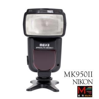 【Meike】美科閃光燈 MK950 II FOR NIKON(公司貨)