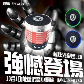 【HANLIN-BT30】十合一功能重低音小鋼砲 2代鋼鐵喇叭音箱(紅色/藍色/黑色/銀色)