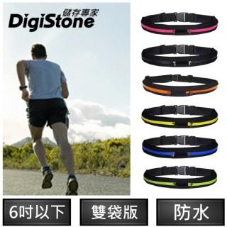 【DigiStone】智慧型手機運動彈性雙口袋 腰包 側包 防水 反光 防竊x1(適6吋以下手)
