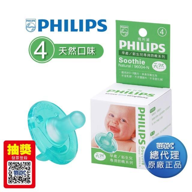 【PHILIPS】早產-新生兒專用奶嘴(4號天然味Soothie Naturl)