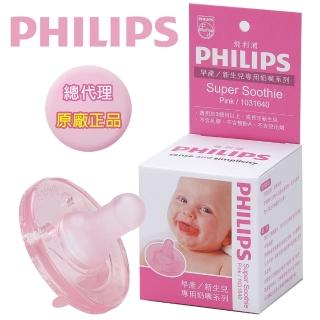 【PHILIPS香草奶嘴】早產/新生兒專用奶嘴(5號粉紅Super Soothie Pink)