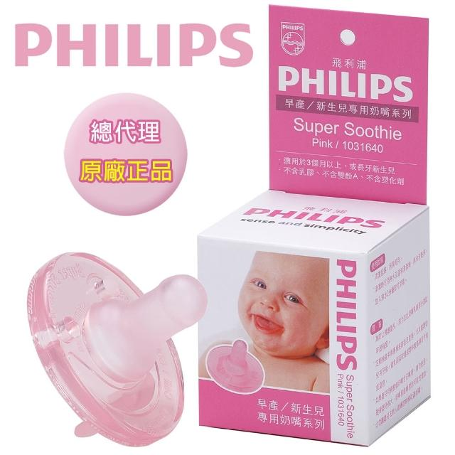 【PHILIPS】早產-新生兒專用奶嘴(5號粉紅Super Soothie Pink)