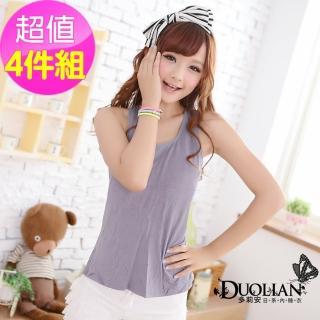 【Duolian】純色百搭挖背Bra T M-XL 4件組(087013)