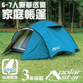 【PolarStar】6-7人豪華透氣家庭帳篷 │露營│6人帳 P15707(藍/銀白)