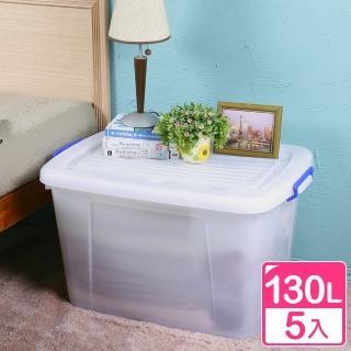 【真心良品】多用途滑輪收納整理箱130L_5入(搶)