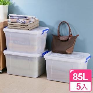 【真心良品】多用途滑輪收納整理箱85L_5入(搶)