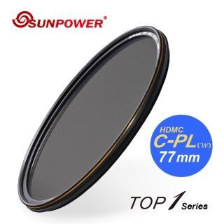 【SUNPOWER】TOP1 HDMC CPL 環形偏光鏡/77mm