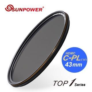 【SUNPOWER】TOP1 HDMC CPL 環形偏光鏡/43mm