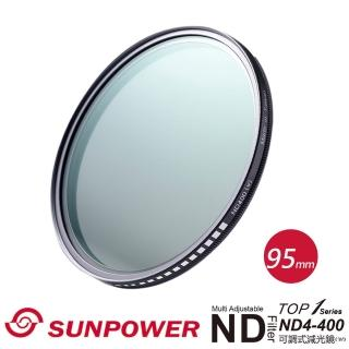 【SUNPOWER】TOP1 ND4-ND400 可調減光鏡(95mm)