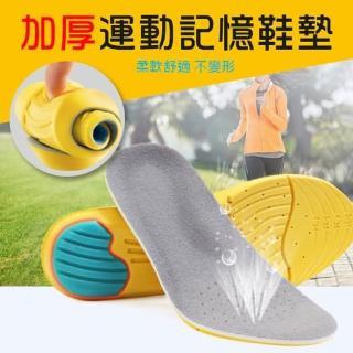 【PS Mall】萬用柔軟加厚減震運動鞋墊 柔軟舒適足弓加厚(S137)