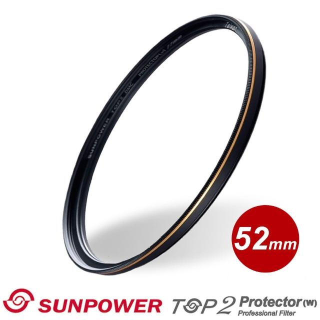 【SUNPOWER】TOP2 PROTECTOR 專業保護鏡/52mm