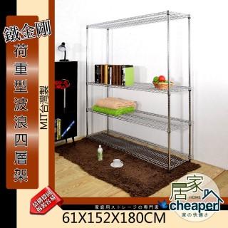 【居家cheaper】鐵金剛重型61X152X180CM四層置物架(電鍍)